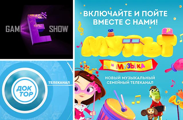 Включение 3 новых ТВ каналов